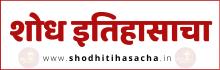 Shodh Itihasacha