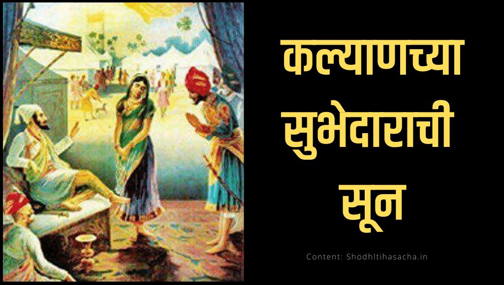 kalyanchya subhedarachi soon