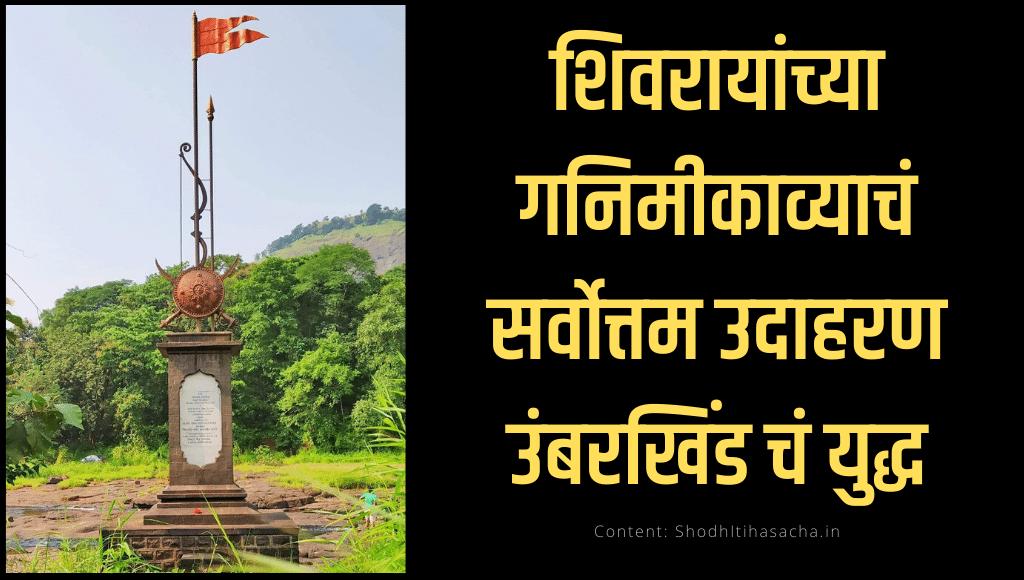 umbarkhindche yudha