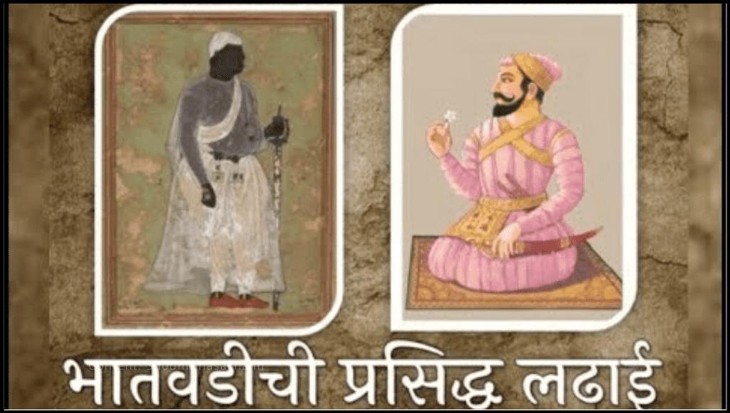 bhatvadichi ladhai ani shahajiraje