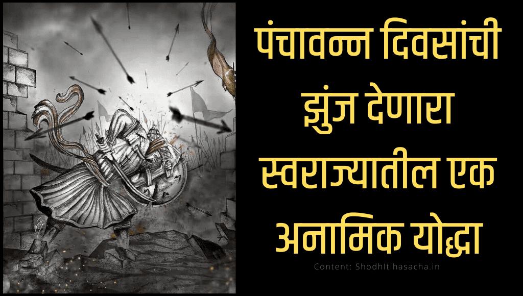panchavann divsanchi zoonj denara yodha