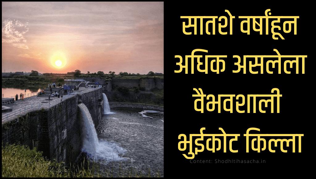 vaibhavshali bhuikot killa