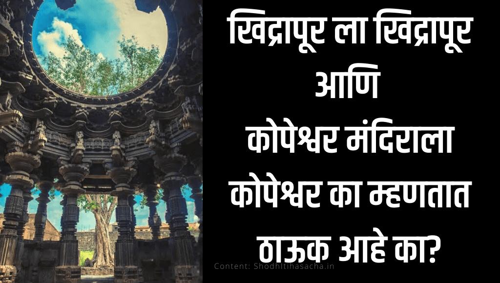 khidrapur kopeshwar
