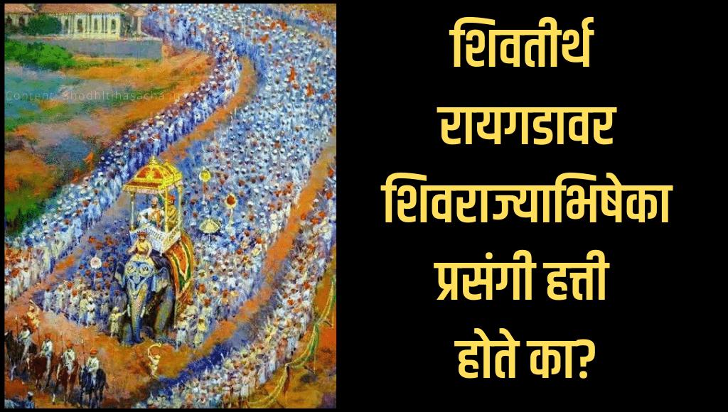 shivrajyabhishek raigad hatti