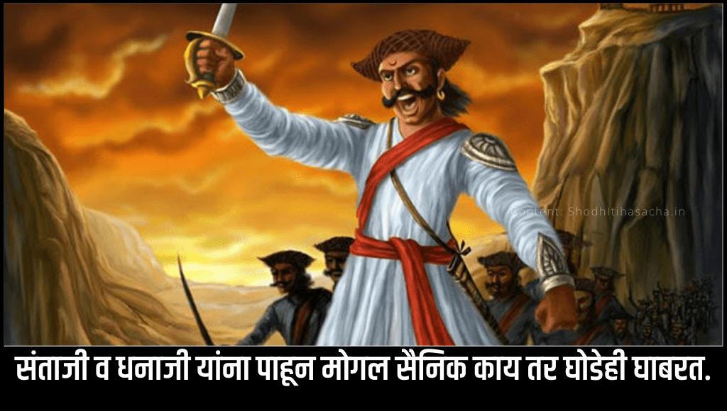 santaji ani dhanaji