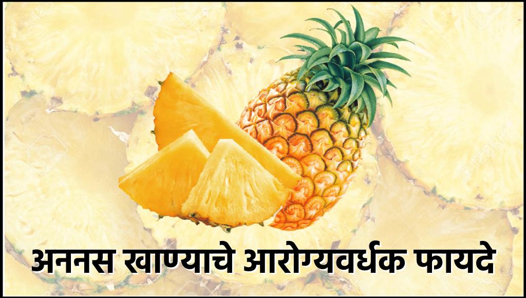 ananas khanyache fayde