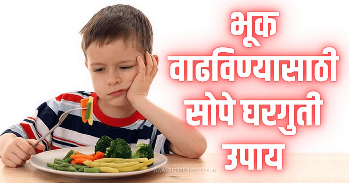 bhuk vadhivinyasathi gharguti upay
